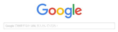 ネットビジネスで役立つ検索エンジンの使い方
