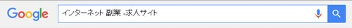 キーワード除外検索