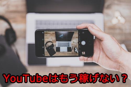 規約変更=クビ?YouTubeコピペ難民の行く末と稼ぐ方法