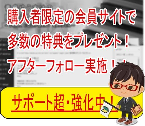 青島の会員サイトと購入者限定の基本特典のご案内
