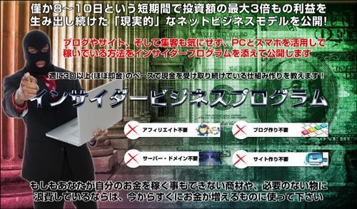 松本正治氏のインサイダービジネスプログラムは初心者でも簡単にネットで稼げるのか?